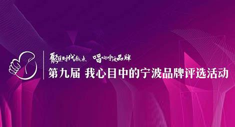 """第九届宁波市品牌双评选活动之""""我心目中的宁波品牌""""""""品牌宁波年度人物"""""""