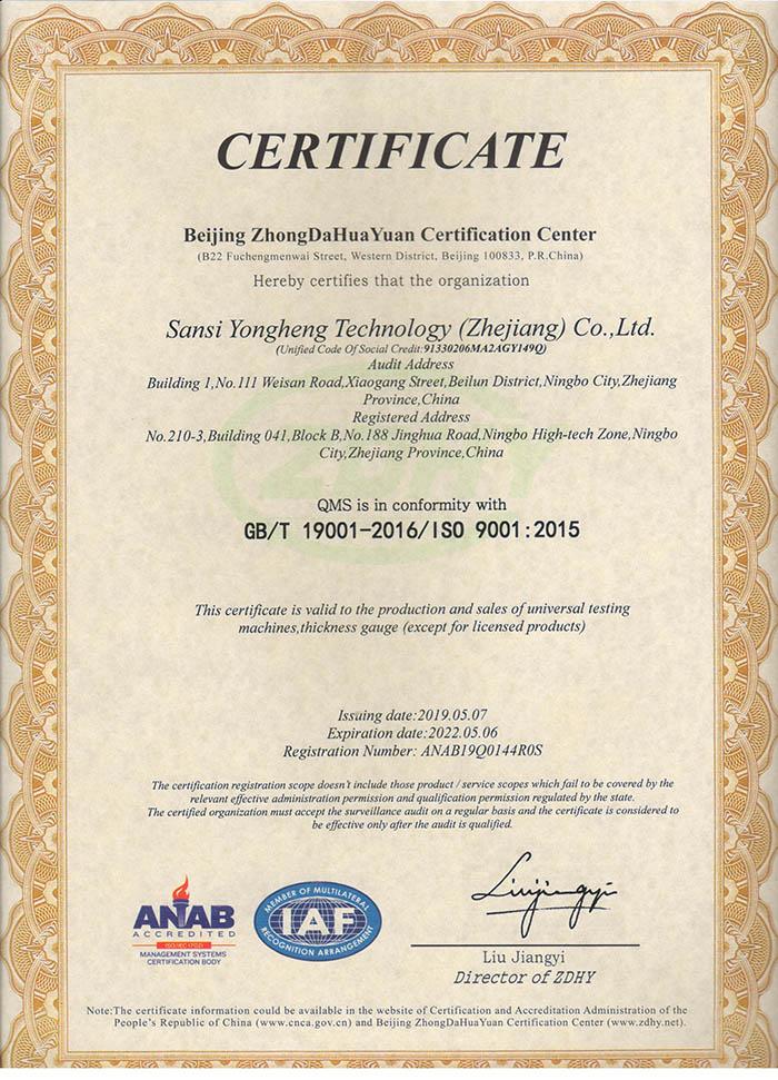 GB/T 19001-2016/ISO 9001:2015